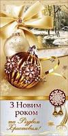 Упаковка новогодних поздравительных открыток №11,007 - 100шт