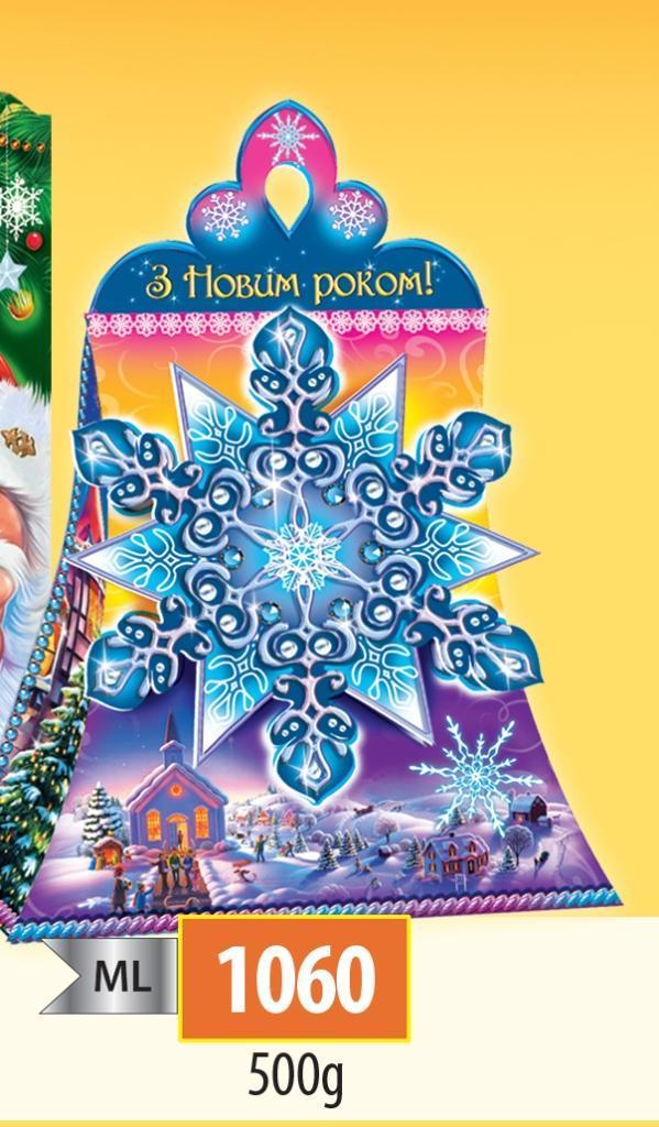 Новогодняя подарочная коробочка для конфет и сладостей 500гр №1060 250шт/ящ КД