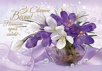 Упаковка поздравительных открыток С 8 марта! П№3324 - 100шт ФР.