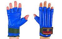 Снарядные перчатки шингарты кожаные с манжетом на липучке Zelart (размер M-XL) Синий M PZ-ZB-4011_1