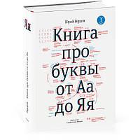 Юрий Гордон Книга про буквы от Аа до Яя