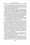 Вавилонські книги. Книга 1. Сходження Сенлина, фото 4