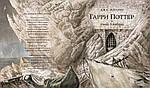 Гаррі Поттер і В'язень Азкабану. Книга 3, фото 3