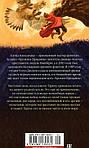 Хроники Придайна. Книга 5. Верховный король, фото 2