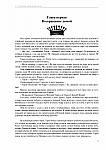 Хроники Придайна. Книга 5. Верховный король, фото 3