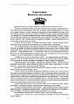 Хроники Придайна. Книга 5. Верховный король, фото 5