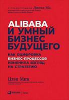 Alibaba и умный бизнес будущего. Как оцифровка бизнес-процессов изменила взгляд на стратегию. Цзэн Мин.