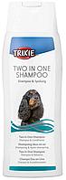 Trixie TX-29197 Two in One 250мл шампунь-кондиціонер для собак
