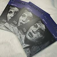 Журнал Lashmaker #19 осень-зима 2019-2020