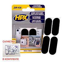 ZIP FIX - самоклеющаяся лента-застежка HPX, подушечки 20мм x 50мм, фото 1