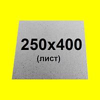 Слюда микроволновой печи 250х400 mm (лист) -УНИВЕРСАЛЬНАЯ