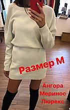 Подовжений светр-плаття