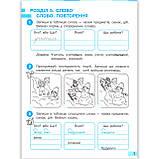 Зошит Українська мова та читання 2 клас 2 частина Авт: Большакова І. Вид: Ранок, фото 2