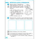 Зошит Українська мова та читання 2 клас 2 частина Авт: Большакова І. Вид: Ранок, фото 3