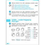 Зошит Українська мова та читання 2 клас 2 частина Авт: Большакова І. Вид: Ранок, фото 5