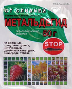 Средство Метальдегид гранулы - приманки 50г. от слизней, улиток, равликов, слимаков