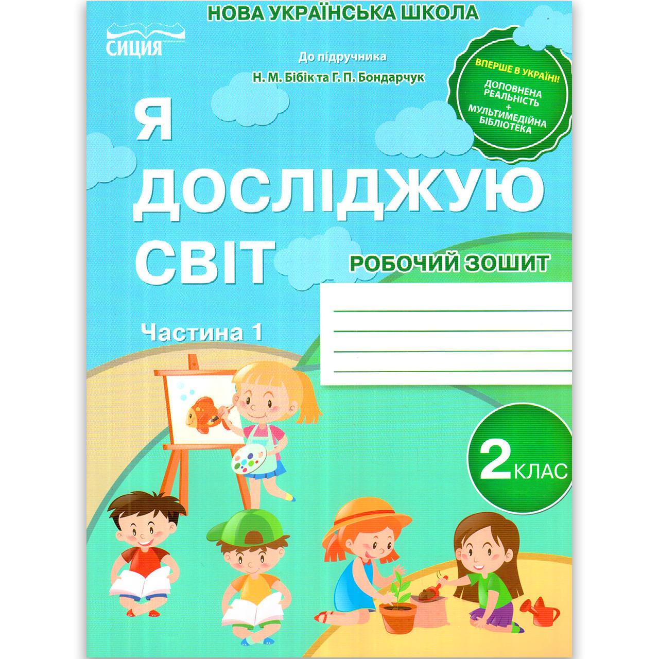 Зошит Я досліджую світ 2 клас Частина 1 До підручника Бібік Н. Авт: Гущина Н. Вид: Сиция