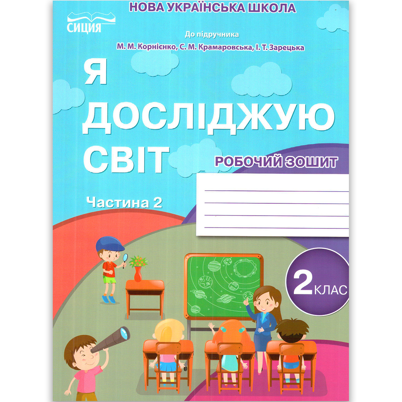 Зошит Я досліджую світ 2 клас Частина 2 До підручника Корнієнко М. Авт: Гущина Н. Вид: Сиция