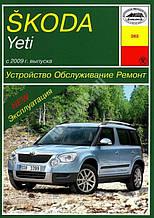 Skoda Yeti. Руководство по ремонту и эксплуатации. Арус