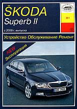 Skoda Superb II. Руководство по ремонту и эксплуатации. Арус