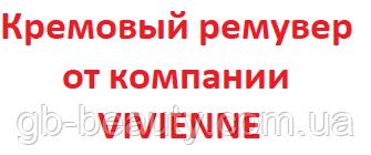 Ремувер кремовий, рожевий, VIVIENNE, 15 ml