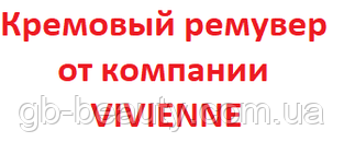 Ремувер кремовый розовый, VIVIENNE, 15 ml