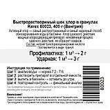 Быстрорастворимый шок хлор в гранулах Kerex 823, 400 г, Венгрия, фото 6