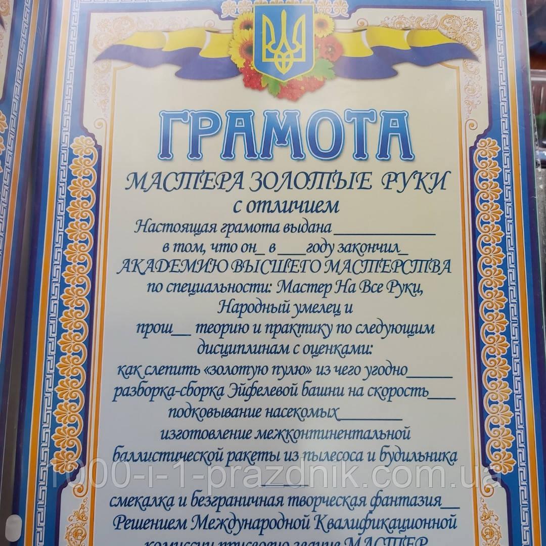 "Грамота ""Мастера Золотые руки"""