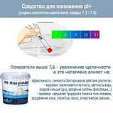 Средство для понижения уровня pН в воде бассейна. pH- 1.5 кг, Grillo 814, Германия, фото 5
