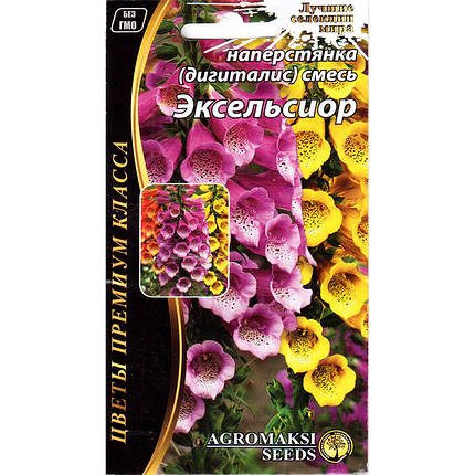 """Насіння наперстянки """"Ексельсіор"""" (0,2 г) від Agromaksi seeds, фото 2"""