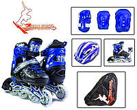 Ролики Scale Sport Синие РАЗМЕР S 29-33 + Полный Комплект Защиты, фото 1