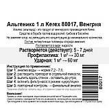 Альгеникс препарат для очищення від водоростей Kerex 817, 1 л, Угорщина, фото 2