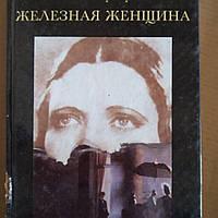 Железная женщина Нина Берберова