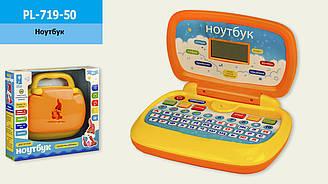 Ноутбук укр. PL-719-50 (18шт/2) батар., 6 навчальних функцій,пісня, ноти, в кор. 29*7*27 см