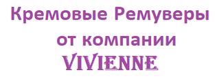 Vivienne кремовый ремовер