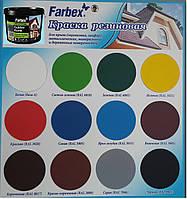 Фарба гумова універсальна, краска резиновая для крыш, по оцинковке, шиферу Farbex Фарбекс 3,5 кг, в Днепре