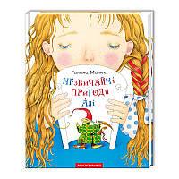Детская книга НЕЗВИЧАЙНІ ПРИГОДИ АЛІ