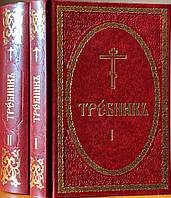 Требник у двох томах, фото 1