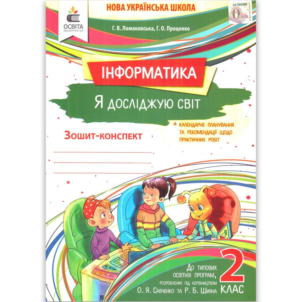 Зошит конспект Інформатика Я досліджую світ 2 клас Авт: Ломаковська Г. Вид: Освіта