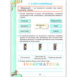 Зошит конспект Інформатика Я досліджую світ 2 клас Авт: Ломаковська Г. Вид: Освіта, фото 2