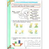 Зошит конспект Інформатика Я досліджую світ 2 клас Авт: Ломаковська Г. Вид: Освіта, фото 4