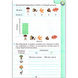 Зошит конспект Інформатика Я досліджую світ 2 клас Авт: Ломаковська Г. Вид: Освіта, фото 5