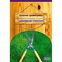 Семена газонной травы «Быстрый ремонт» 800 г