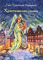 Христианские сказки. Ганс Христиан Андерсен, фото 1