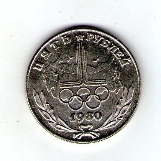СССР 5 рублей 1980 медно-никелевый сплав копия