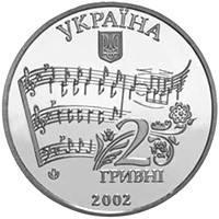 Микола Лисенко монета 2 гривні