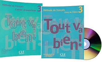 Французский язык /Tout va bien/ Livre+Cahier d'activites. Учебник+Тетрадь (комплект), 3/ CLE International