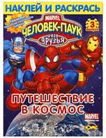 """""""Человек-Паук и его друзья"""" Выпуск 3. Путешествие в космос 1140"""
