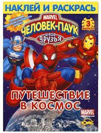 Книга раскраска Человек-Паук и его друзья Выпуск 3.