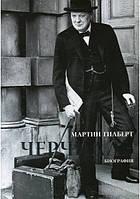 Черчилль. Биография. Мартин Гилберт.